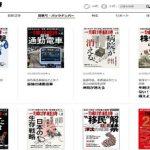 株式会社東洋経済新報社 駒橋 憲一 旬なビジネスネタの掴みはココで。
