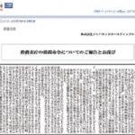 株式会社ジャパネットたかた 高田 旭人 「見習いたい企業姿勢・・」