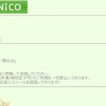 NicoNico Bluewave Networks Limited 出会い系亜種