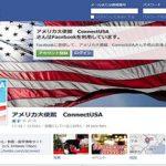 アメリカ大使館 ConnectUSA  フェイスブックがプチ炎上