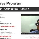 14days Program 株式会社 教育 -de- 貢献 佐々木 浩一