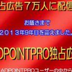 7万人に独占広告 ADPOINTPRO APP北海道 メルマガ広告