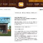 ガレージデザイントイボックス 株式会社ヨコイ Kit代のみで150万?