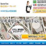 ロトAIソフト 株式会社シークレットセブン