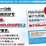 株式会社Truth 「最低26万稼げます」 5万円支払えば効率良いです・・。