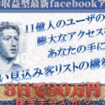 今までにない新Facebookマーケティング 継続収入新型アプリ 佐藤朋