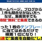 村上式、自動集客SEOオプトLP 日本現実化戦略研究所 久家 邦彦