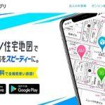 配達アプリ 株式会社ゼンリンデータコム 日/300分の効率化