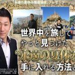 月5分の入金確認ビジネス 永遠の夏休み 二谷誠 株式会社アローズ