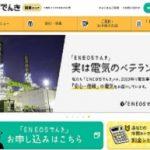 JXTGエネルギー株式会社 電気料金削減  無名インチキ業者は注意です。