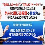 「英語は会話力が大事です」通じる発音力メソッドGT英会話発音プログラム