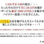 バイナリ―シグナルソフト 合同会社システムトレードラボ  田中寛樹