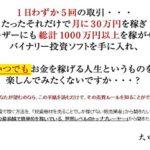 (Everything)バイナリ―シグナル配信ソフト 合同会社システムトレードラボ  田中寛樹 注意喚起報発令。