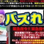今すぐ完全無料で現金爆発 岸隼人 株式会社スライ 斉藤大地 衣装が素敵!