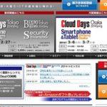 ビッグデータEXPO大阪   プライベートクラウド構築 ビジネスインテリジェンス