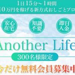 Another Life運営事務局 info@second-penguin.jp 「docomo au 専用テレワーク」