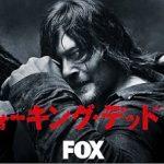 [緊急]  ウォーキングデッド・シーズン10    遂に放映開始。 FOXを見逃すな!