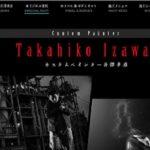 株式会社 IZAWA ART DESIGN 「愛車に世界レベルのペイントを・・」