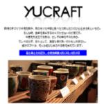 那須高原 器の店 遊クラフト 0287-76-1377 http://www.nasu-yucraft.com