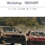 Workshop REVIVER 「群馬のカスタム・修理屋新規オープンしました!」