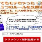 オタクでもモテる! 瀬名晴太 webmaster@esol-office.info オタク自認の君、買ってよ!