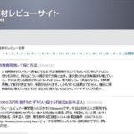 日本最大級の情報商材レビューサイト 三木本