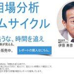 FXアナリストレポート 伊藤 寿彦 東岳証券株式会社 猪首 秀明