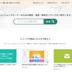 ネットショップ開設・運営・販促のノウハウを学ぼう 鶴岡 裕太 上場しました。