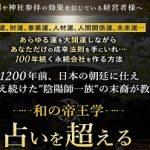 和の帝王学 一般社団法人日本占導師協会 池上輝幸 鮫島雄久斗