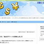オールウィン225 allwin225.com/ 橘田初男 壊滅的な成績に草