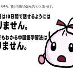 中国語の初心者の方へ。10ヶ国語プロ翻訳者による中国語上達法 オリーブスリーブ社