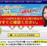 七瀬さゆりの「無料ブログで毎月10万円」主婦ブロガー育成講座