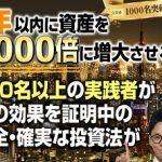 株式会社アドバンス 鈴木 健二 「1年で資産2000倍!」
