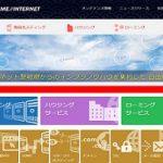 株式会社ベッコアメ・インターネット(BEKKOAME INTERNET. INC)「法人営業に特化しています」