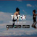 TikTok ショート動画配信アプリ オジサンは関わっちゃ駄目 殆ど犯罪者扱い