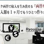 両替せどりスクール 株式会社デジタルワーク 今井秀明