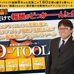 配布型アフィリエイト戦略ツール「D-TOOL」大田賢二 どっかーん大田お久し振りです。