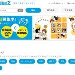 漫画図書館Z 株式会社Jコミックテラス 「メジャー作者の漫画が無料で読めます」