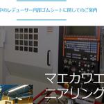 MAEKAWA ENGINEERING オリジナル部品を制作するなら・・。精度高し。