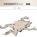 鳥獣戯画制作キット 和風で古風なオリジナル画像を作れます。