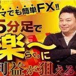 FXスキャレーダー 株式会社アイプロダクション 渡秀明 評判が凄い・・。