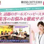 ガールズハッピースタイル 株式会社アジールブランディング TVタイアップ広告