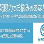 大野式記憶術 ACラーニング株式会社 星野 昌之