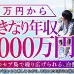 FX-KatsuによるゾーンスキャルFX無料講座 鈴木克佳 いきなり3000万!