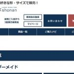 きりいた.com 株式会社翔南産業 「オリジナル表札等に最適」