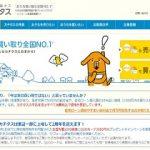 株式会社カチタス 新井 健資 一戸建て再生リフォーム販売 業績拡大中。