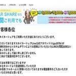 スカイカーシェア 株式会社SERIAS 「事業停止に陥る」(追記)