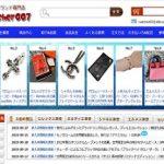 スーパーコピーブランド激安N級通販専門店 watcher007.COM 「長文が笑える」