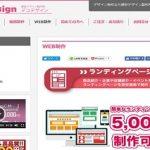 デコデザイン 並松 雄大 5000円でランディングページは安いです。