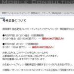 原田陽平メルマガ モバイルコンサルティングサービス
